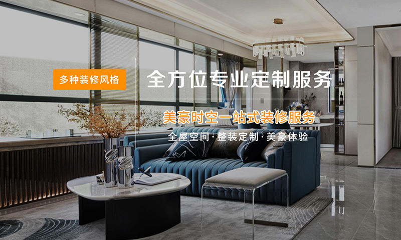 郑州家装设计公司